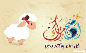 ثيمات عيد الأضحى للاطفال