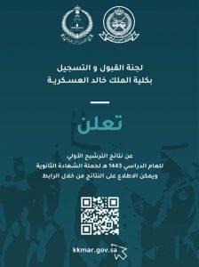 نتائج كلية الملك خالد العسكرية للثانوية