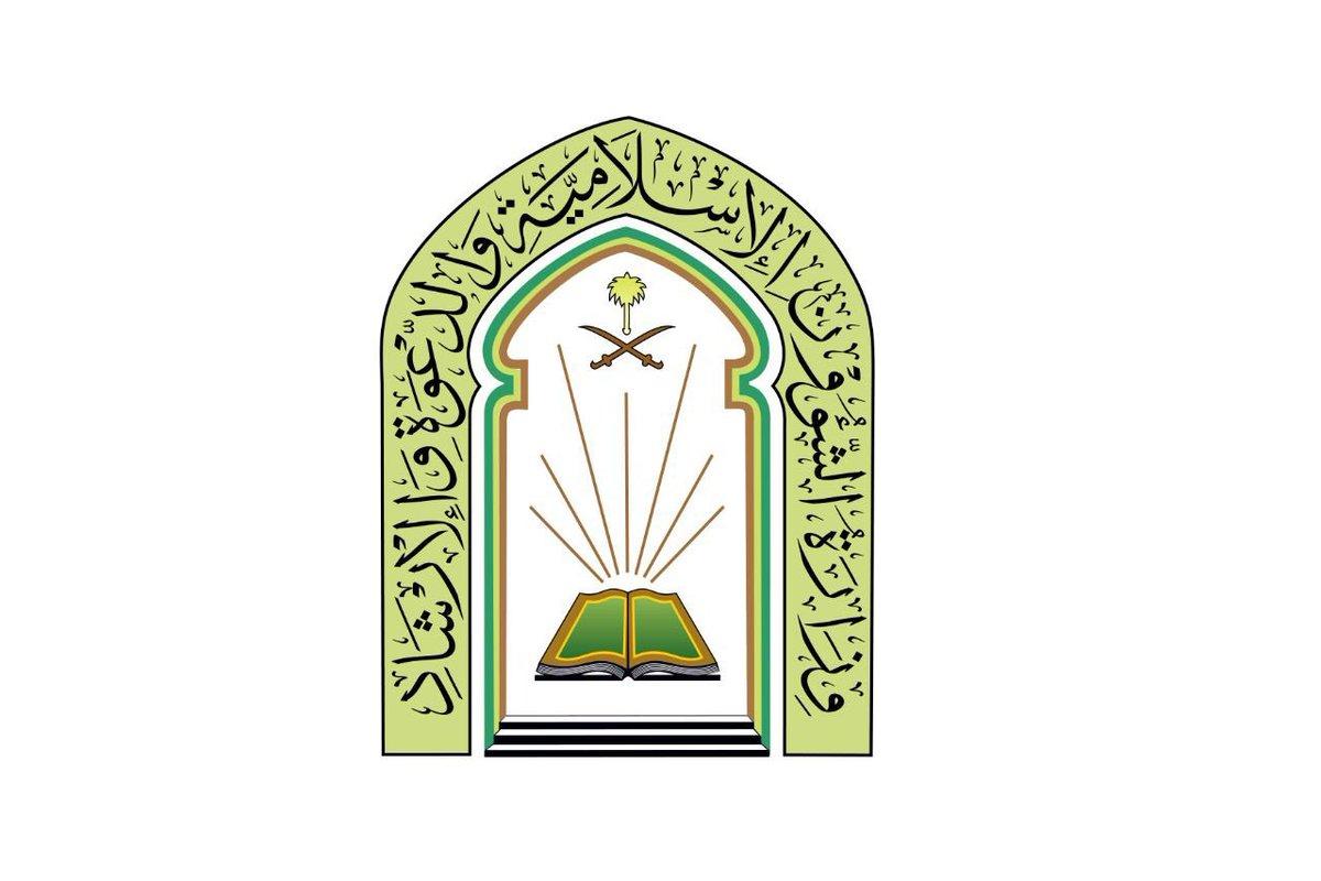 استعلام عن وظائف وزارة الشؤون الإسلامية 1443