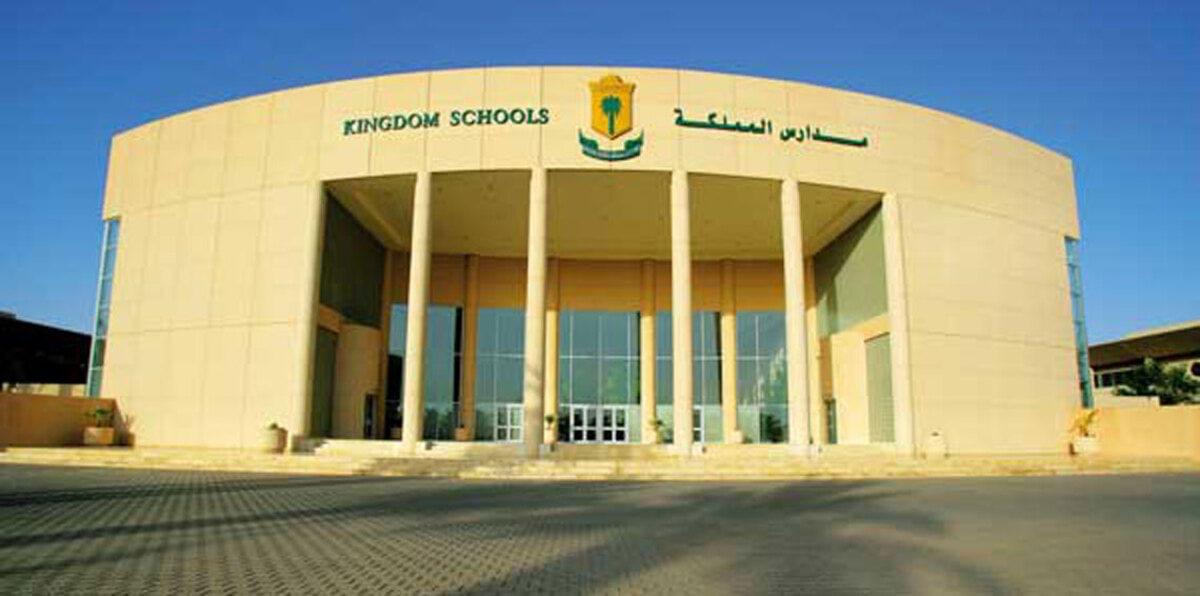 افضل المدارس العالمية بالرياض 1443