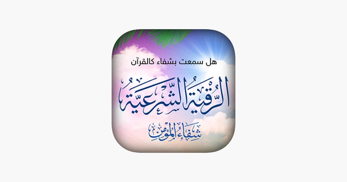 افضل راقي شرعي في الرياض
