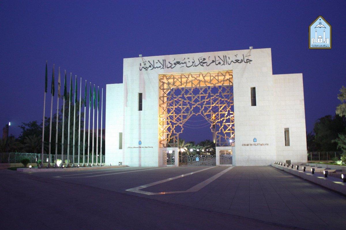 تدارس جامعة الإمام عن بعد القبول والتسجيل