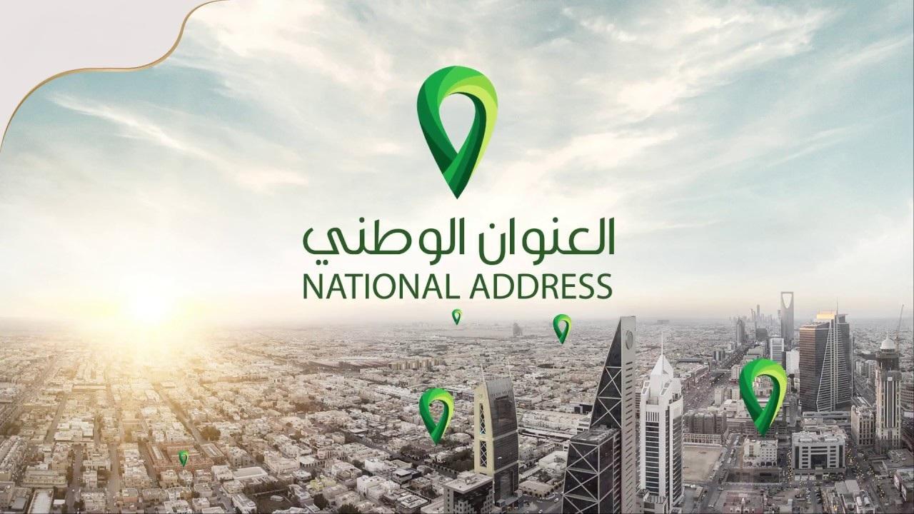 تسجيل عنوان وطني لمؤسسة