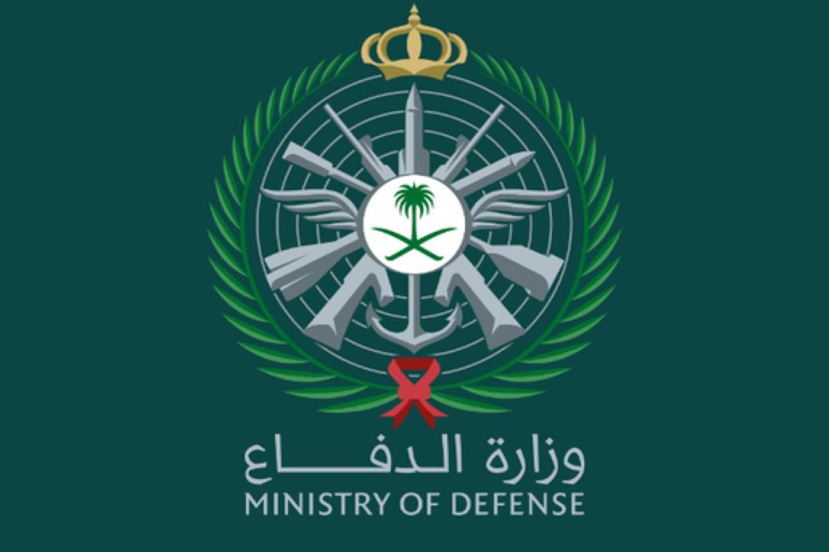 رابط التقديم على وظائف وزارة الدفاع 1443