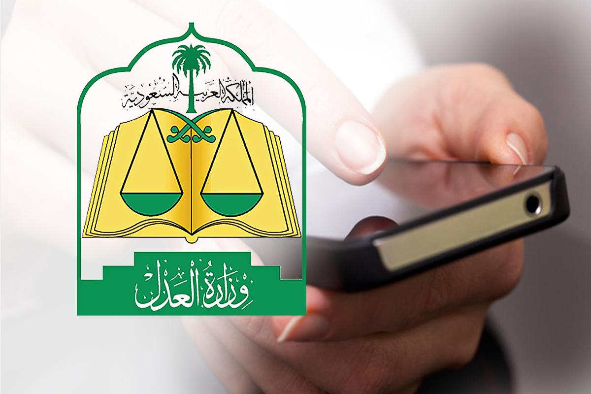 طرق استخراج صك الإعالة الإلكتروني عبر موقع وزارة العدل