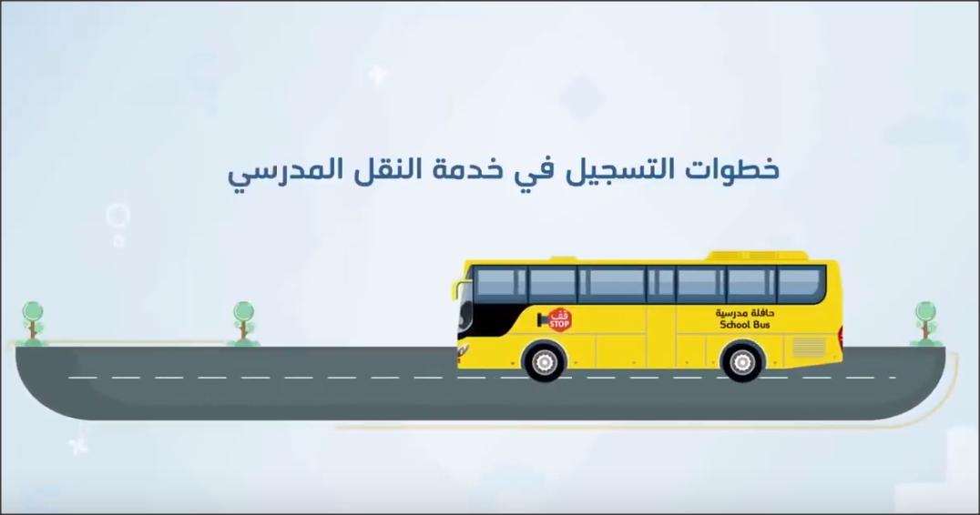 طريقة التسجيل في شركة تطوير النقل التعليمي 1443