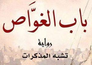 كتاب باب الغواص لمحمد الشدي