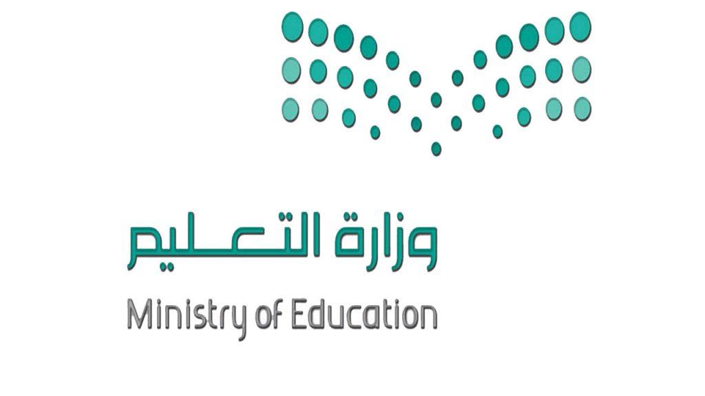 كم باقي على المدرسة 2021 السعودية