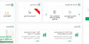 كيفية التسجيل في منصة قدوم السعودية