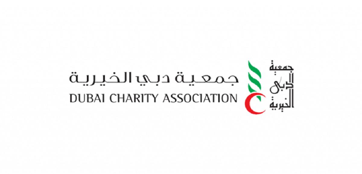 كيفية حجز موعد في دبي الخيرية