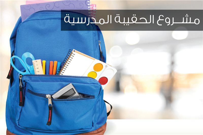 متى تصرف الحقيبة المدرسية من الضمان 1443