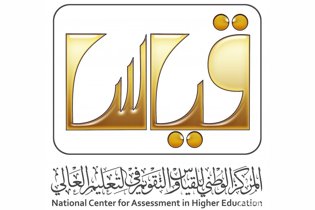 مواعيد وشروط التسجيل في اختبار القدرات العامة قياس 1443