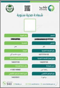 خطوات اصدار رخصة البلدية الصحية 1443