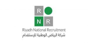 شركة الرياض الوطنية للاستقدام