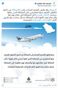الدول المعلق القدوم منها إلى السعودية