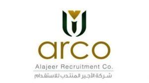 شركة أركو للاستقدام
