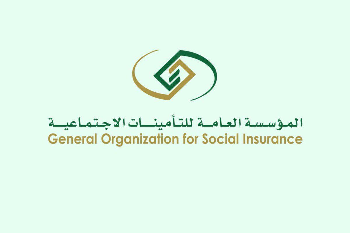 التأمينات الاجتماعية استعلام عن مدة الاشتراك