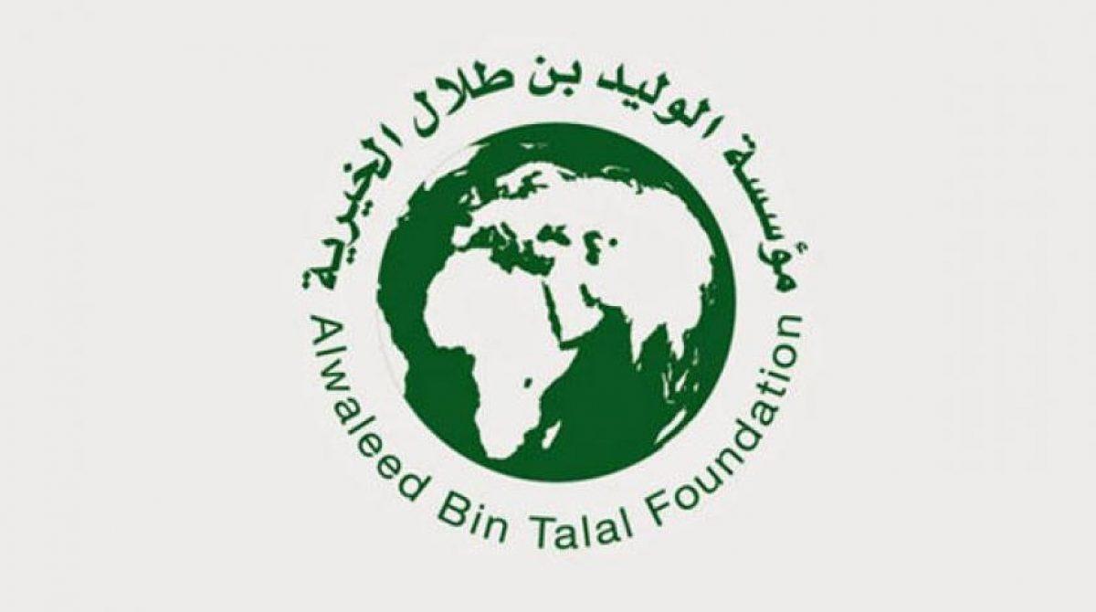التقديم على جمعية الوليد بن طلال الخيرية 1443