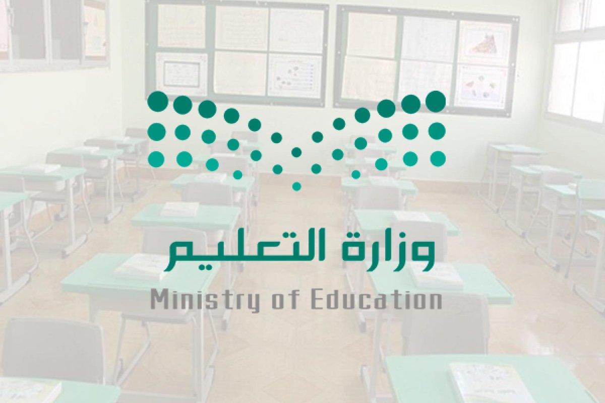 التقويم الدراسي 1443 وزارة التعليم
