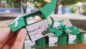 توزيعات اليوم الوطني السعودي 91