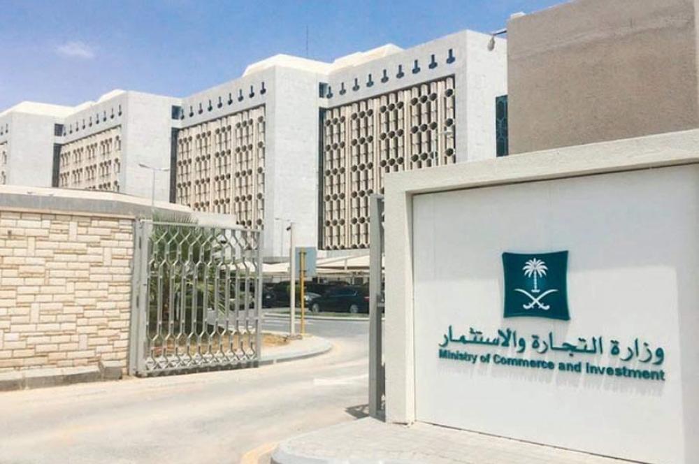 شروط استخراج سجل تجاري بالسعودية