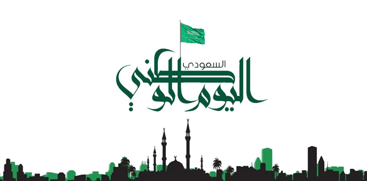 كم باقي على اليوم الوطني السعودي 91