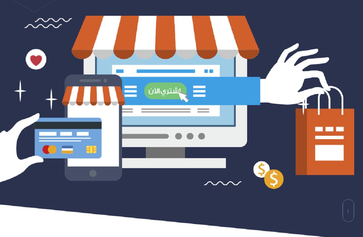 كيف اسوي موقع الكتروني تجاري إحترافي