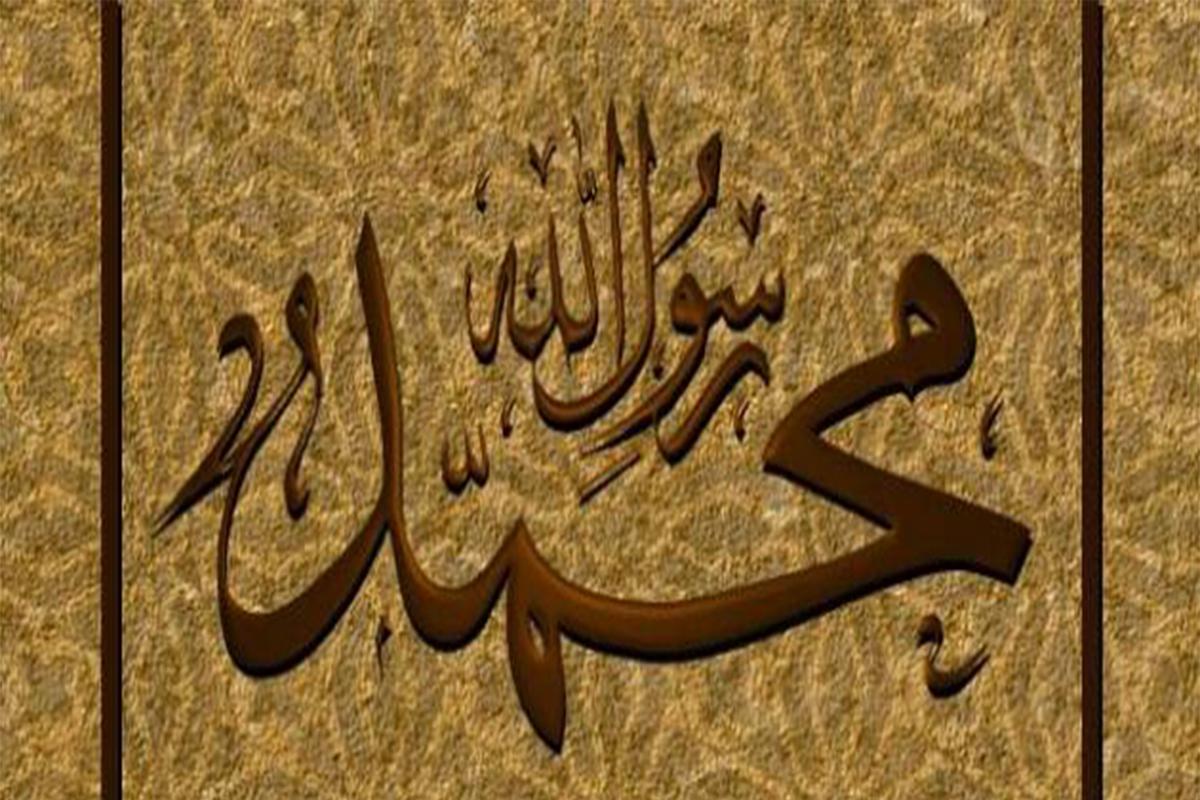 من الذي سمى النبي محمد صلى الله عليه وسلم