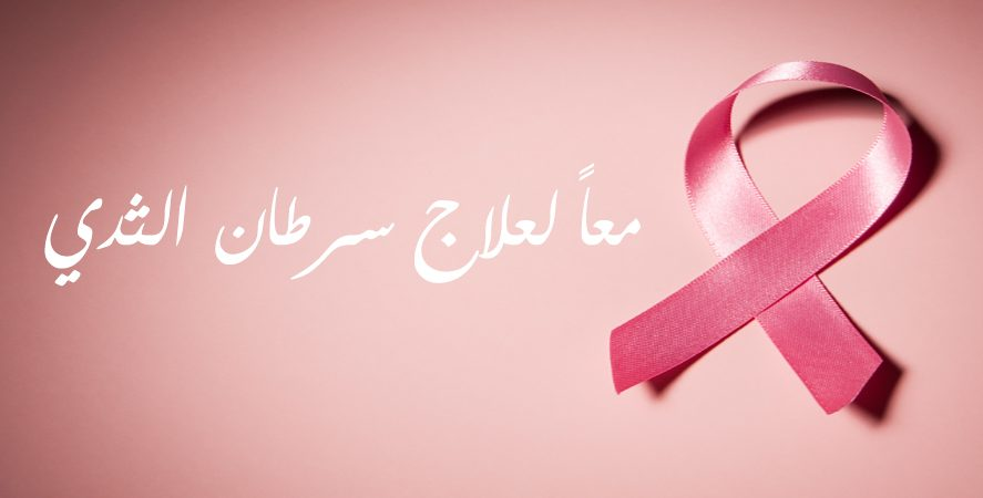 هل يعود سرطان الثدي بعد الشفاء