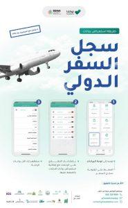 طريقة استعراض سجل السفر الدولي عبر تطبيق توكلنا