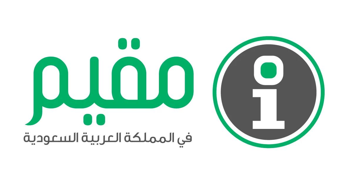 رابط تسجيل قدوم السعودية لتسجيل اللقاحات عبر مقيم